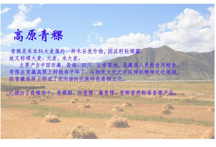 珠穆拉瑞奇圣炒青稞青稞酥青稞糖描述一.jpg