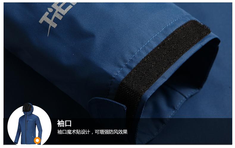 探路者秋季户外男式TIEF单层旅行风雨衣冲锋衣 25