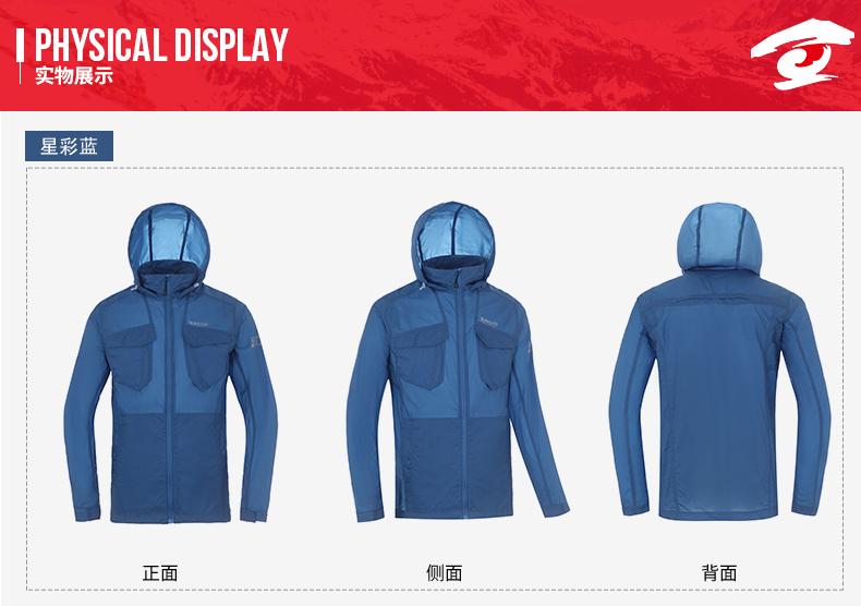 探路者2017夏季新款男式UPF40+防晒衣透气轻薄皮肤风衣TAEF81899 8