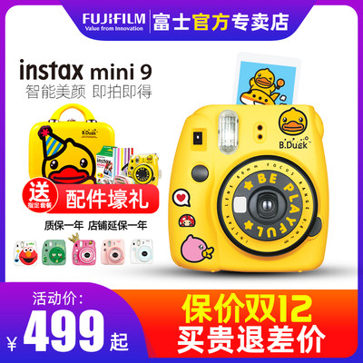 Fuji Camera MINI9 package contains a small photo paper cute small yellow duck male and female student children 7/8 upgrade