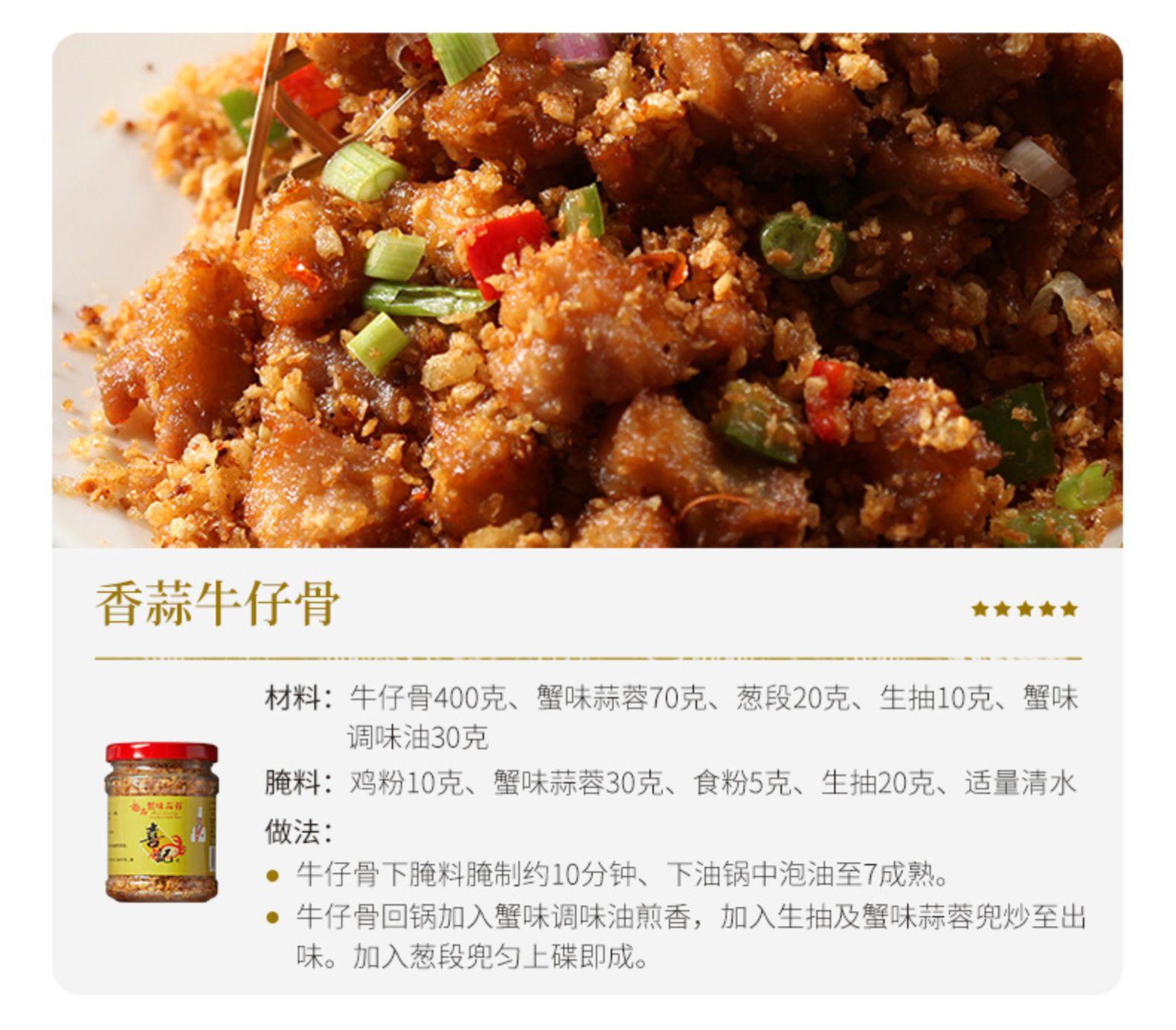香港喜记避风塘调料蟹味蒜蓉瓶装炒蟹调味品调味料炒菜料理详细照片