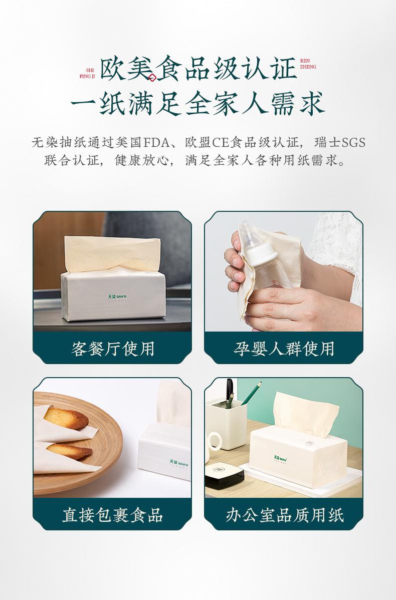 小米众筹爆款 无染 食品级 竹纤维抽纸 3层*100抽*24包 图14