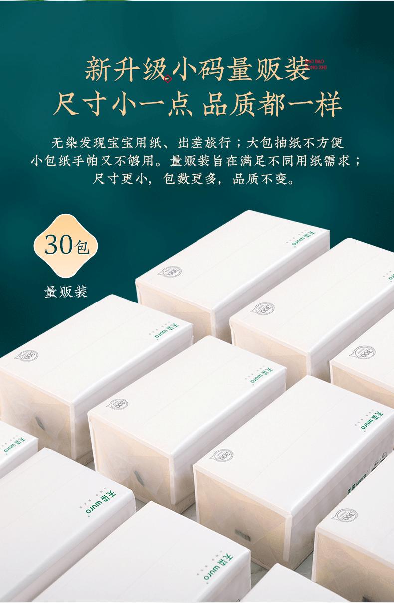 小米众筹爆款 无染 食品级 竹纤维抽纸 3层*100抽*30包 图6