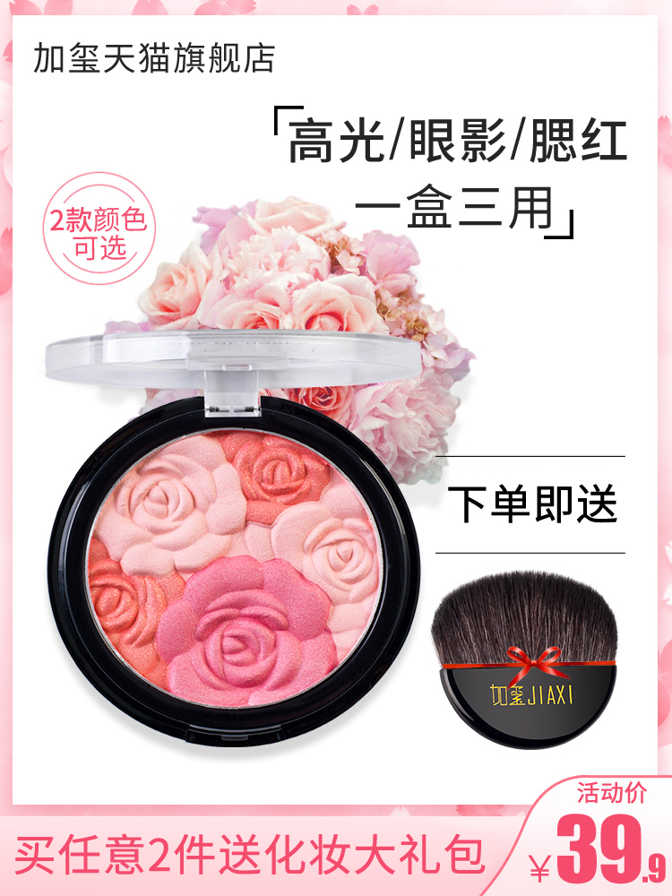 Plus seal blush highlight one plate shadow Shadow three-in-one genuine nude makeup Rouge natural petals red sun