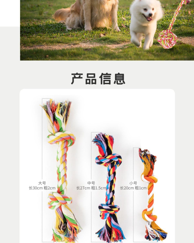 中國代購 中國批發-ibuy99 宠物用品狗狗玩具绳结玩具泰迪金毛洁齿狗玩具宠物玩具棉绳磨牙