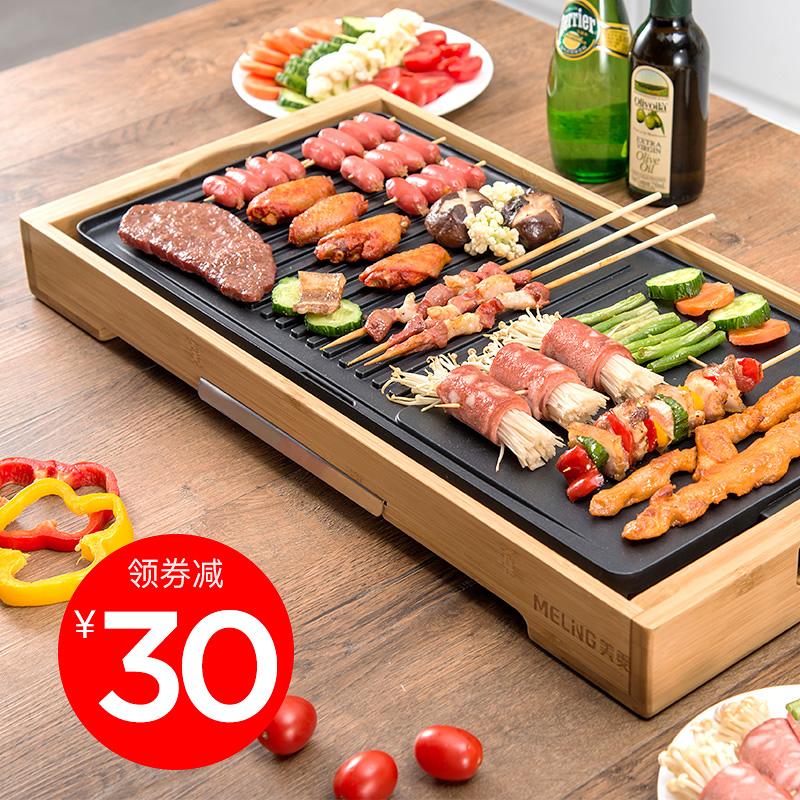美菱烤韩式家用电烧烤炉肉机多功能烧烤盘无烟电烤架不粘烤肉锅盘