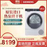 Siemens IQ300 import 9kg heat pump drying sterilization demeral dryer down jacket drying WT47W5681W