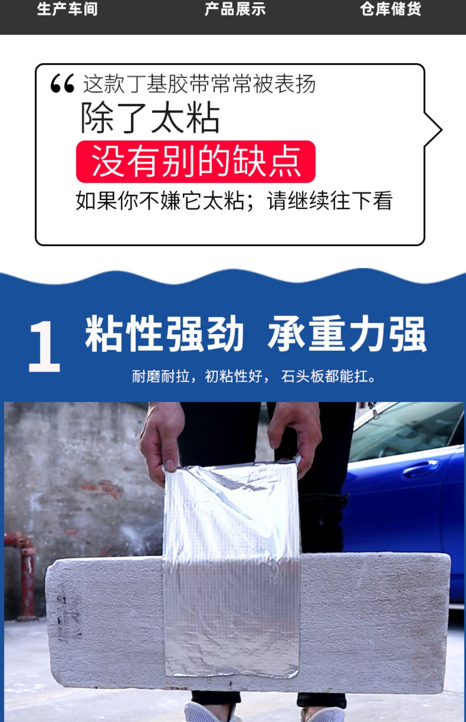 日常必备强力防水防漏贴纸