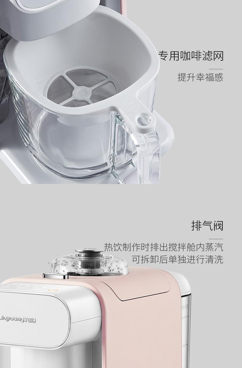 九阳 K迷你 全自动免洗豆浆机 图18