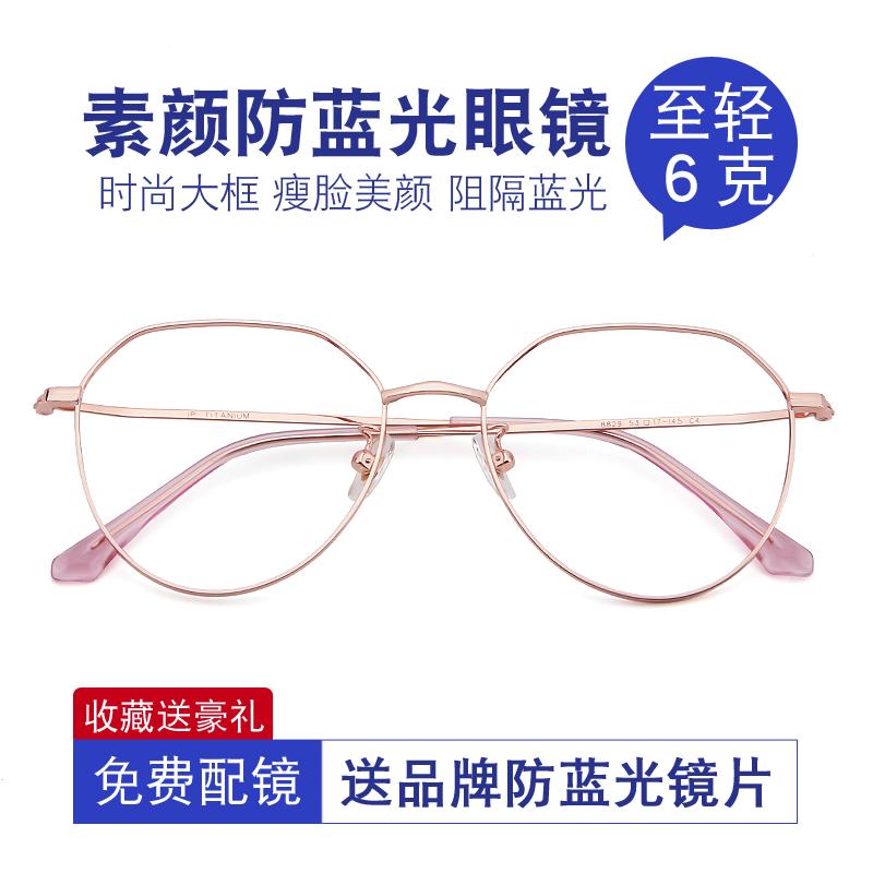 防蓝光辐v眼睛脑眼睛女韩版潮护眼无度数平光眼镜框大脸a眼睛眼镜男