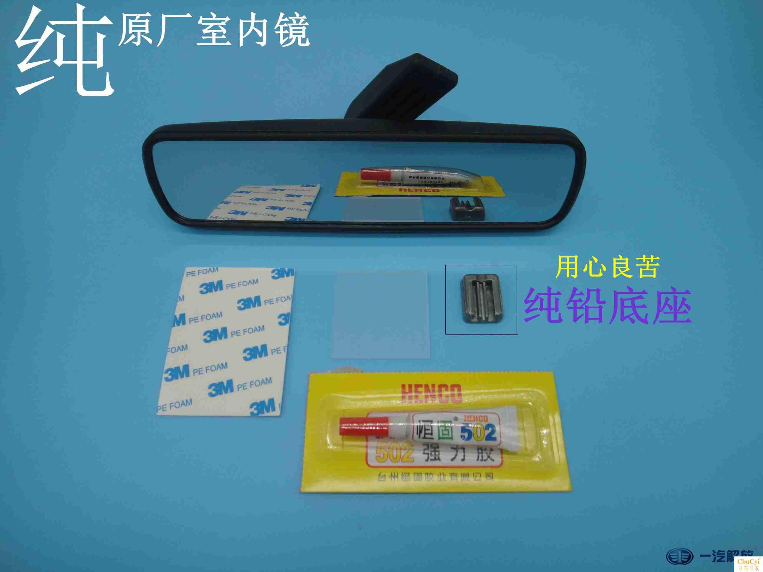 适配解放J6室内镜 J6P驾驶室内视镜 奥威悍威通用加装后视镜 铅底