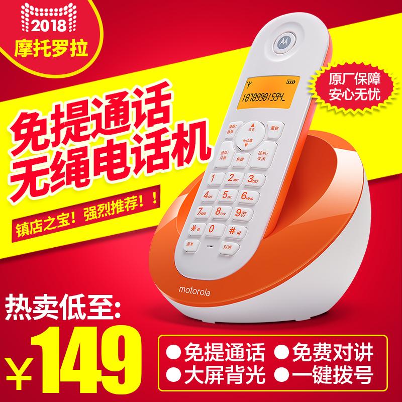 摩托罗拉  数字 无绳电话机 无线单机 时尚无线座机 家用子母机
