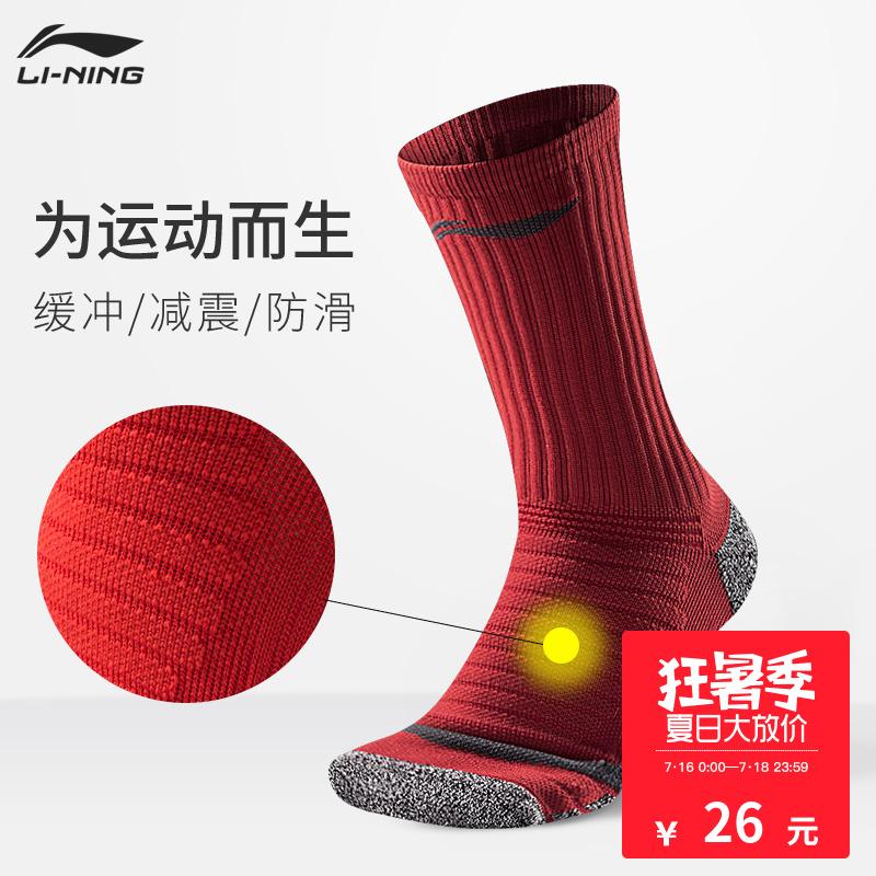 Li Ning trong ống vớ bóng rổ nam vớ thể thao lót chạy non-slip khăn dưới dày trong ống vớ bóng đá