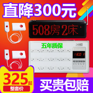 Nursing home wireless pager, hospital ward bedside service bell, clinic bed wired two-way intercom calling system, confinement center elderly apartment, calling bell