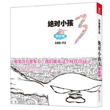 绝对小孩 3 梦拐角 朱德庸儿童漫画 正版保证 新华书店 上海书城旗舰店