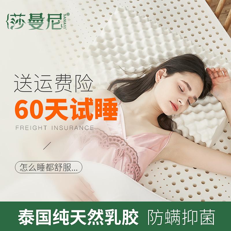 莎曼尼泰国家用颈椎天然双人枕芯枕头枕记忆枕头单人护颈枕乳胶枕