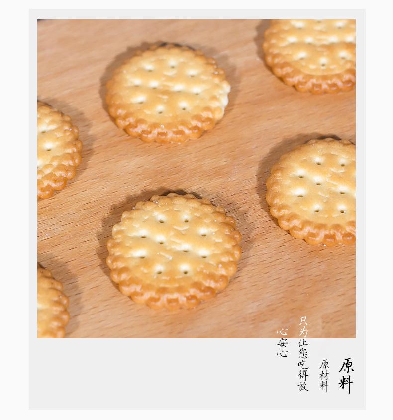 天猫超市 比比赞 日式海盐小圆饼干500g 图8