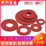 Insulated red gasket 0.5mm red cardboard steel plate kettle medium thick 0.8 / 1mm red steel paper gasket M4M5M6M8