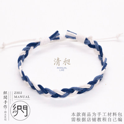 Original hand rope braided rope bracelet rope diy wire hand-knitted rope blue couple gift weaving room original hand made