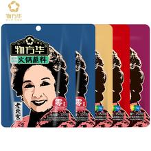 【保质期至10月】物方华芝麻酱火锅蘸料