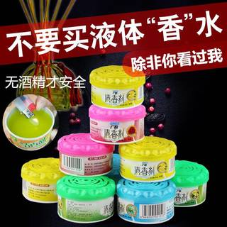 Air freshener solid toilet toilet deodorant perfume bedroom car aromatherapy fragrance freshener household