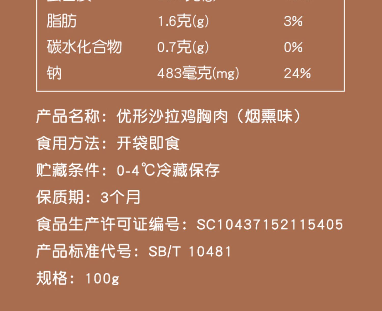 【DY3】优形沙拉鸡胸肉3口味21袋