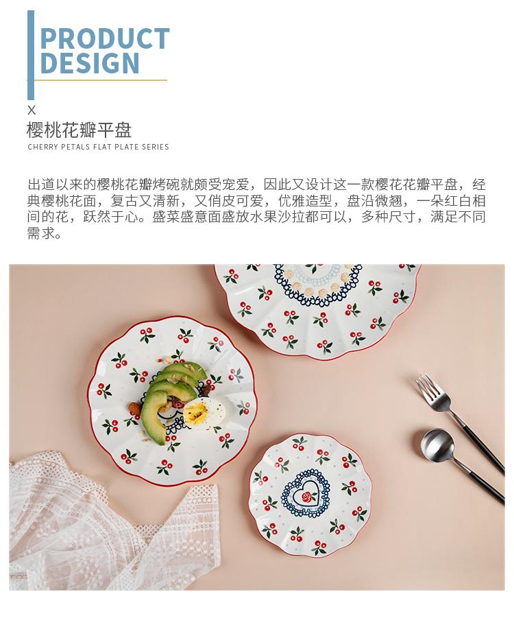手绘樱桃陶瓷盘家用花边菜盘子创意田园风釉下彩圆餐盘可爱早餐盘