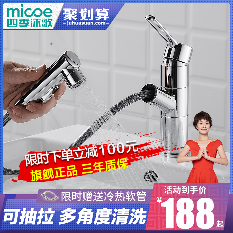 Four seasons Muge pull-out faucet Hot and cold washbasin washbasin faucet Household washbasin faucet