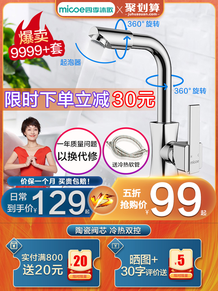 Four seasons Muge stainless steel basin faucet washbasin hot and cold water two-in-one head pull-out household powder room