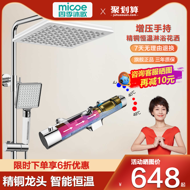 (Tmall exclusive)Four seasons Muge bathroom shower constant temperature all copper shower set Shower set Home