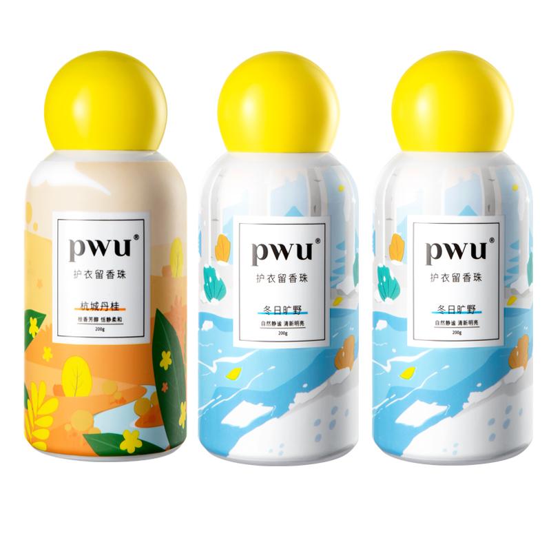 【抖音爆款】PWU双色洗衣留香珠600g