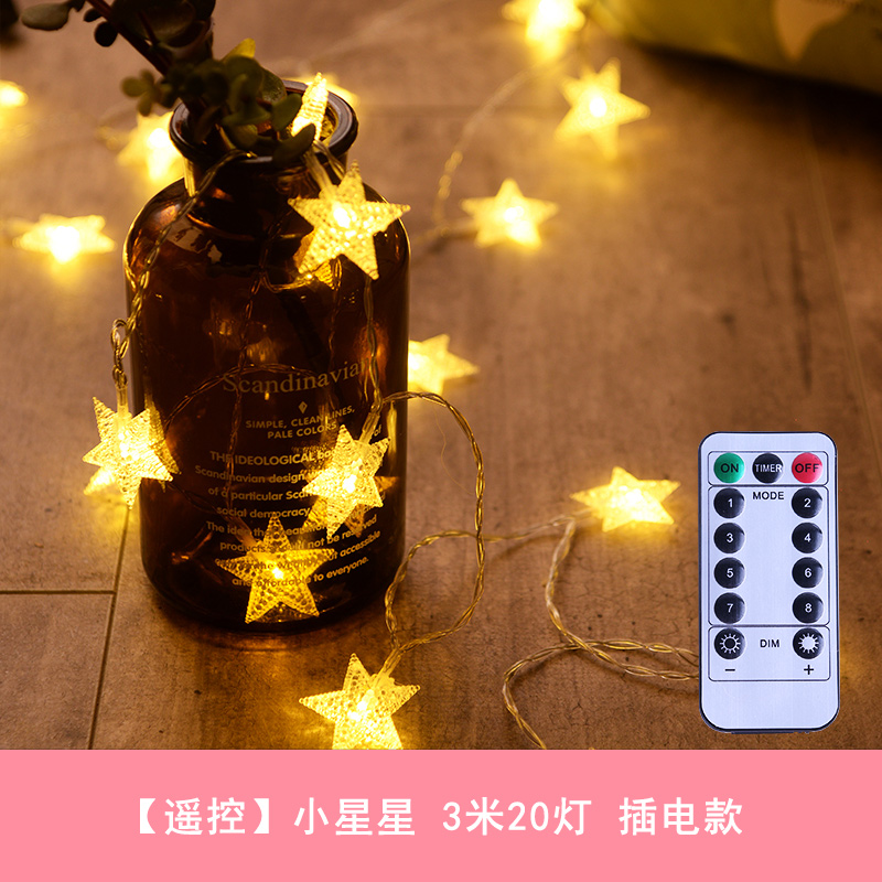 [Remote control] small stars + 3 meters 20 lights + plug-in models (collection + plus purchase gifts)