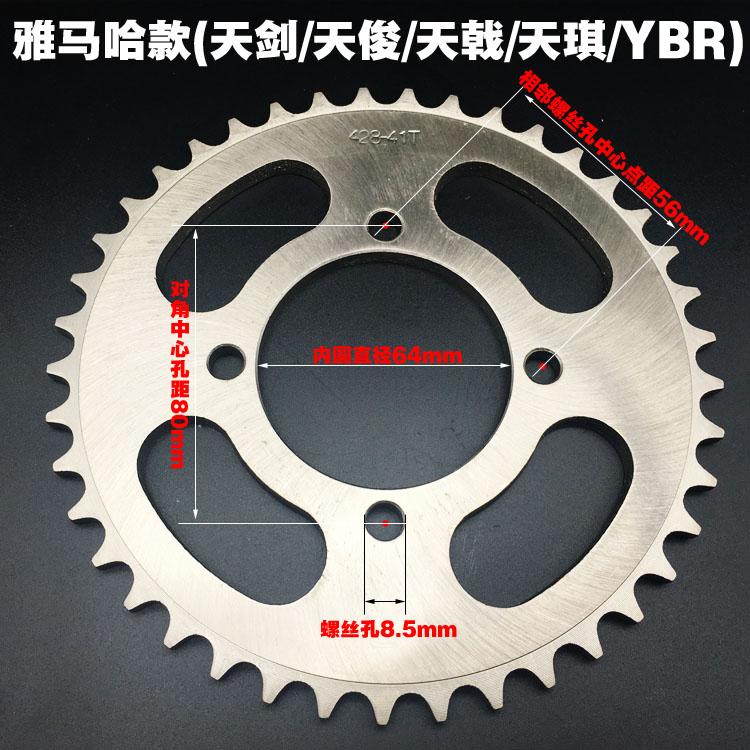 Nhông sau / đĩa xích Tianjian Tianji Tianqi Ybr125 41-43 bộ phận sửa đổi bánh răng tăng tốc - Xe máy Gears
