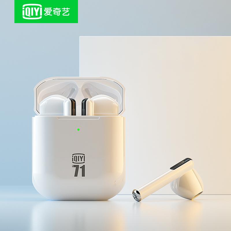 爱奇艺原装正品蓝牙耳机真无线降噪2021年新款适用苹果华为oppo小米vivo运动女士款超长待机高音质双耳入耳式