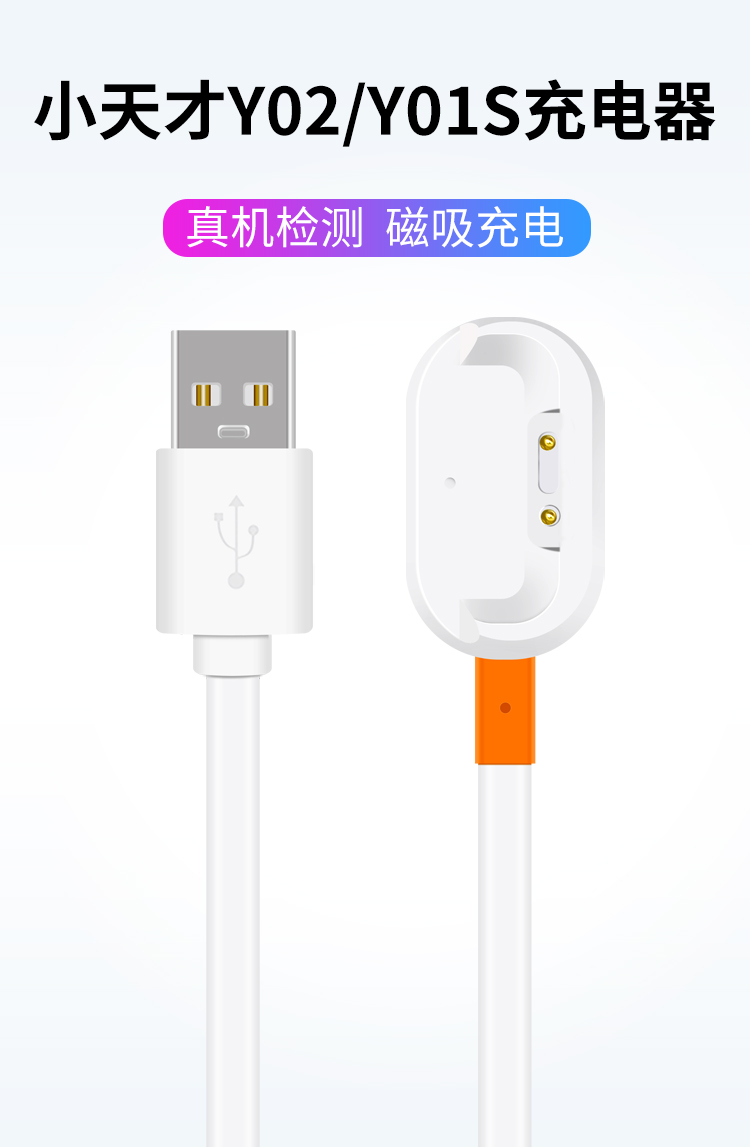 Seven plus digital is suitable for the little genius watch phone charger line base y01s y02 y03 z3 z2 z5 y01a accessories charging cable magnetic suction line