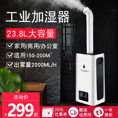 wiekurt industrial air humidifier large capacity commercial supermarket large amount of fog sterilization large spray disinfection machine
