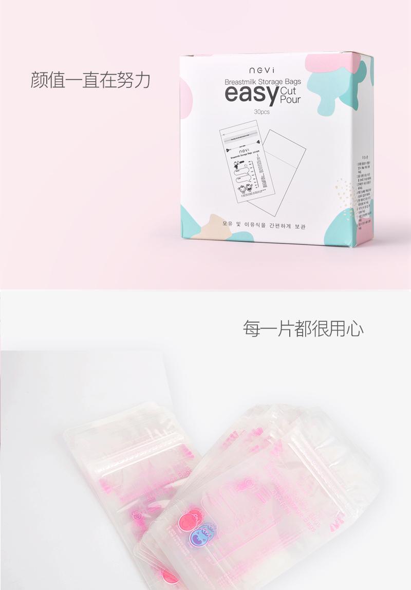 【片】新贝储奶袋母乳保鲜袋小容量装奶袋存奶袋储买储存详细照片