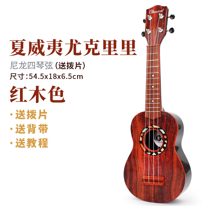 21 INCH UKULELE [RED WOOD COLOR] BEGINNER  SEND TUTORIAL + STRAP