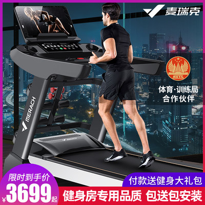Merrick gym business special treadmill large commercial widening running with shock absorbing ultra-quiet folded genuine