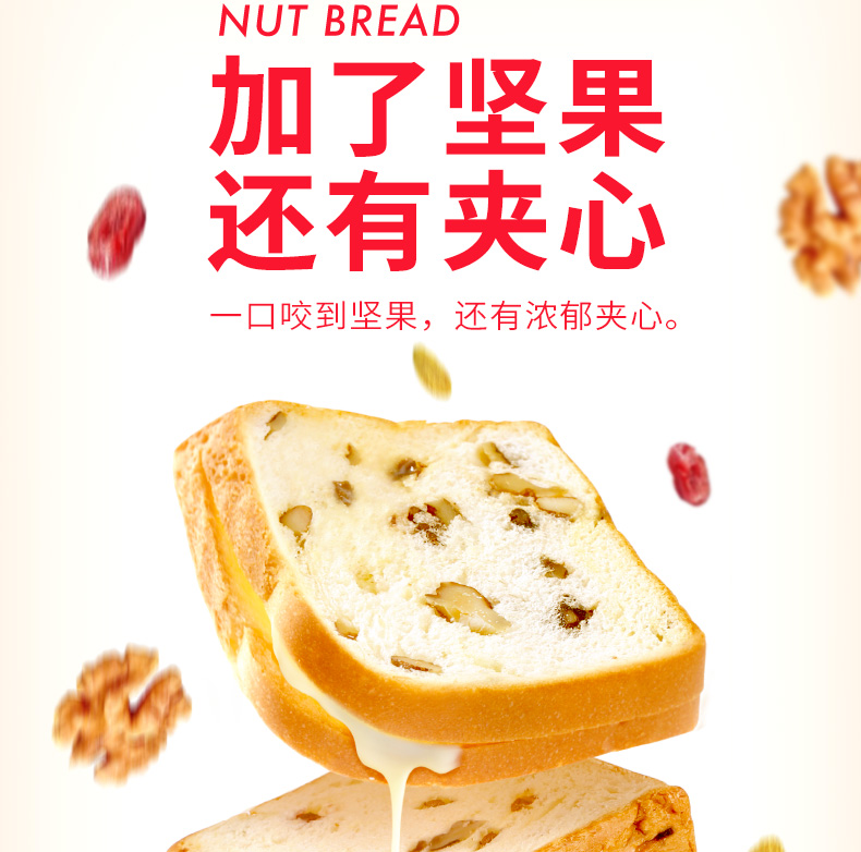 泓一 每天有面包 坚果夹心吐司面包 650g 天猫优惠券折后¥19.9包邮(¥29.9-10)奇亚籽面包等可选