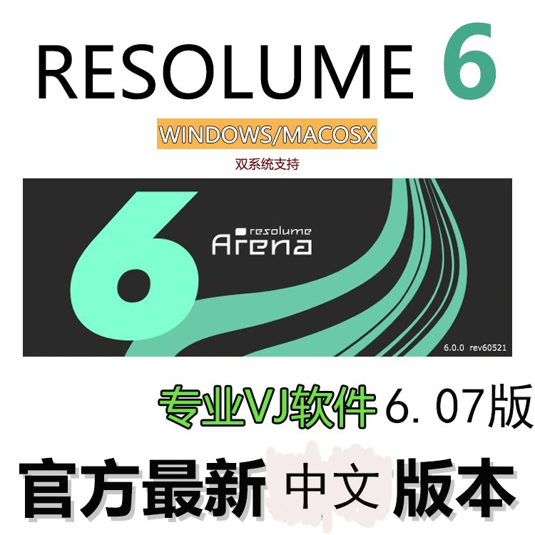 The latest version of Resolume Arena 6 13 large-screen playback VJ software  Chinese version of the official WIN MAC