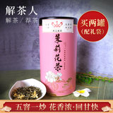 Xiecharen's 2020 New Tea Jasmine Tea Canned Scented Scented Scented Scented Flower Tea in Heng County, Guangxi 80g