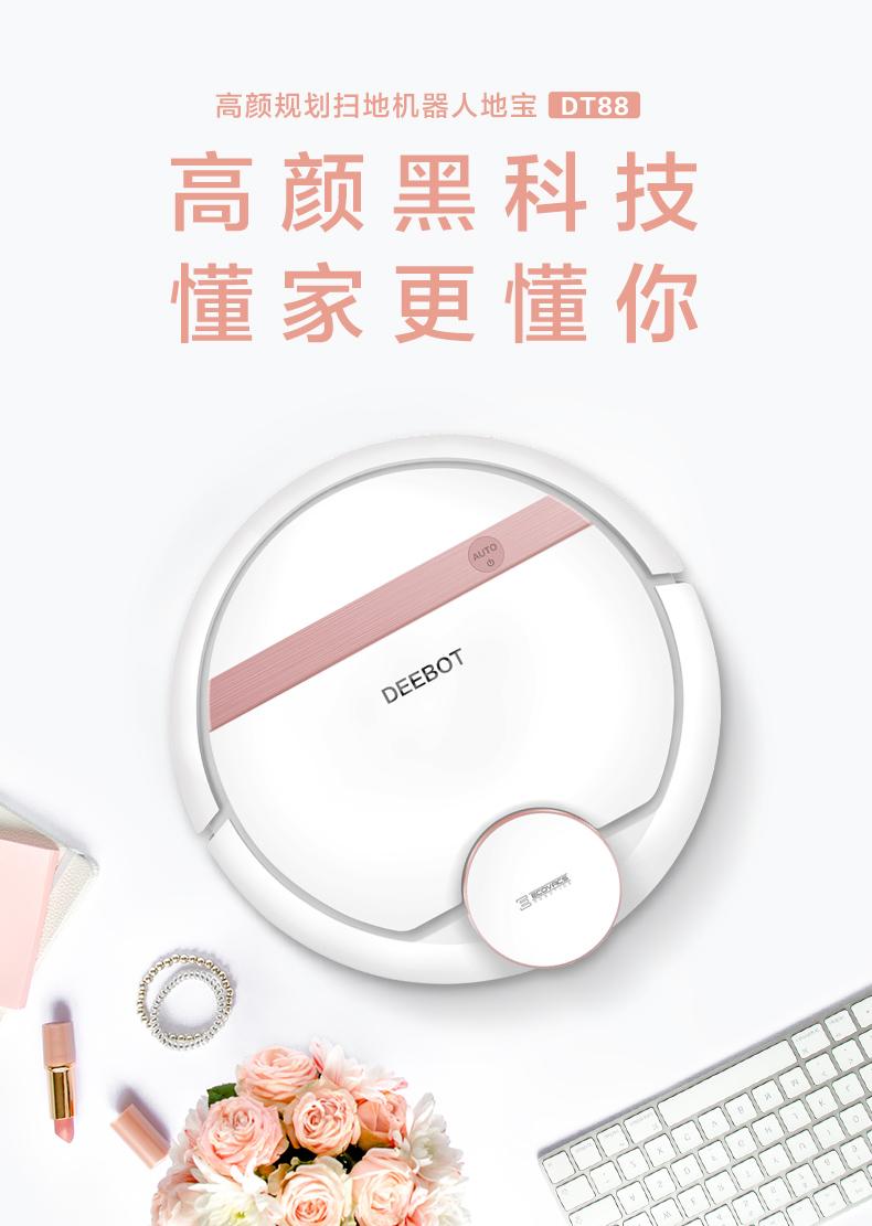 【最新评测】科沃斯DT88吸尘器使用感受如何?打开机器人,家里干干净净