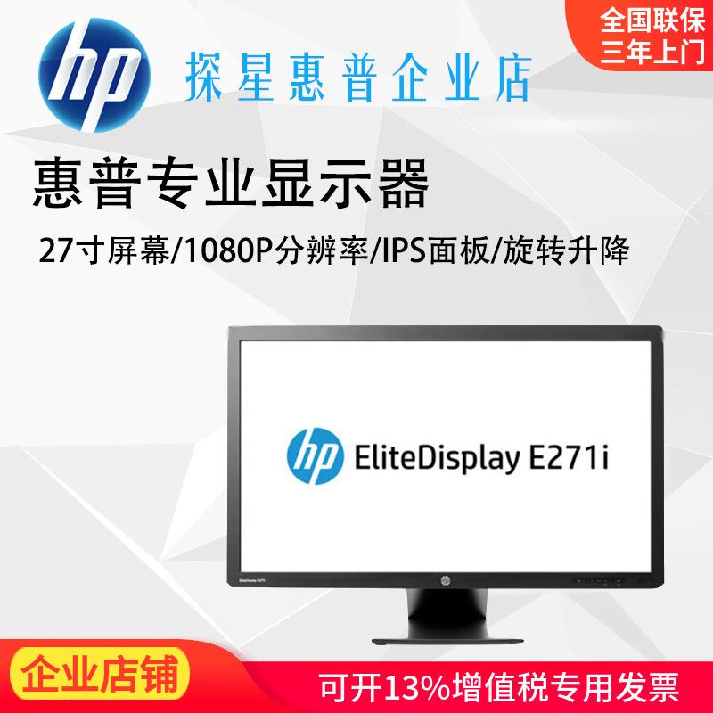 HP惠普E271i液晶电脑显示器IPS面板27寸旋转升降专业设计工作站