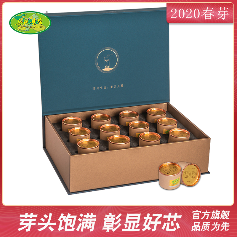 Монарх гора хвоя  2020 год дождь перед весна чай облака дракон чай подарок желтый чай 120g