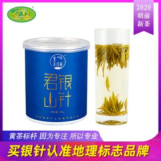 Жёлтый чай,  Монарх гора хвоя  2020 следующий назад новый чай желтый чай специальная марка желтый бутон чай гора солнце желтый зуб хорошо чай высококачественный консервированный 50g, цена 987 руб