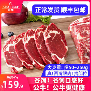 Emperor Cattle Australian Raw Meat Snowflake Steak Fresh Beef Steak 10 Slices Children's Grain-fed Western Cold Peppers