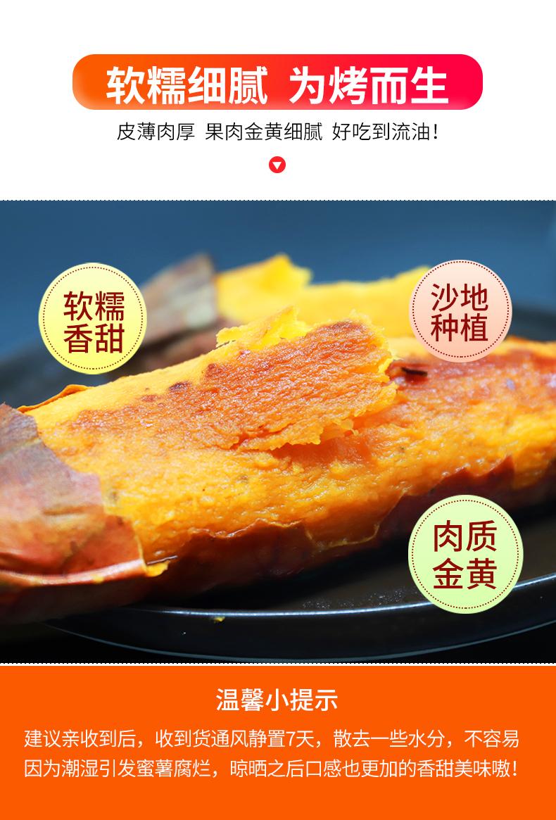 奥运会供应商 绿行者 烟薯25号 红心蜜薯 5斤 图2