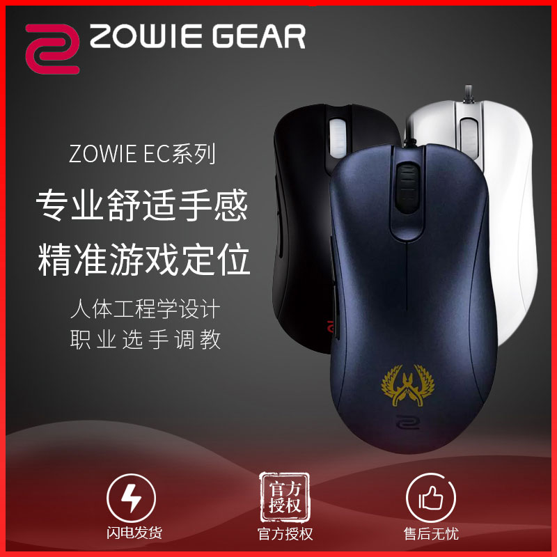 ZOWIE Zowie EC1-A EC2-A EC2-B S1 S2 gaming mouse DIVINA mouse