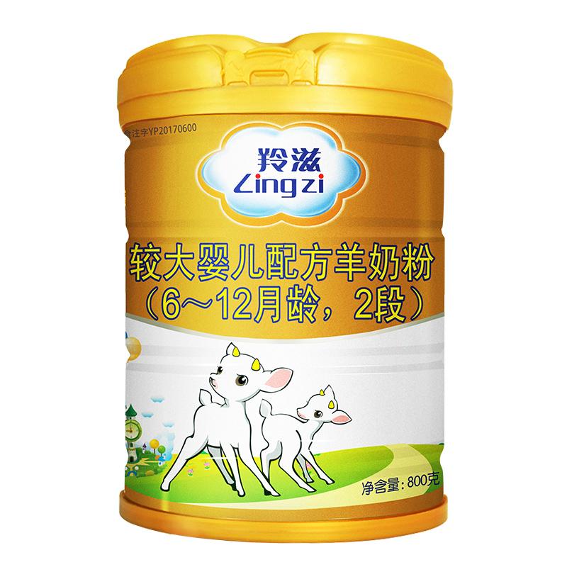 官方旗舰店羚滋羊奶粉2段opo婴儿宝宝羊奶粉二段800克罐装